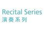 2014 Recital Package by Premiere Performances of Hong Kong