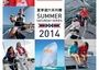 Helly Hansen Summer Saturday 2014 by The Hebe Haven Yacht Club