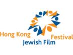 Hong Kong Jewish Film Festival (HKJFF) logo