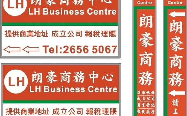 LH Business Centre photo 1