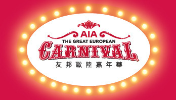 The AIA Great European Carnival Logo
