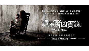The Conjuring Logo