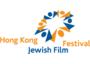by Hong Kong Jewish Film Festival (HKJFF)