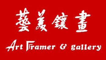 Art Framer & Gallery Logo
