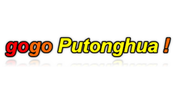 gogo Putonghua! Logo