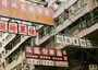Sham Shui Po: Grassroots Hong Kong - 22 Mar (Sun) 2015 2:30pm-5:00pm by Walk in Hong Kong