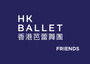 Join the Friends of Hong Kong Ballet to enjoy attractive discounts and benefits!