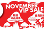 From 9th to18th Nov. Come to enjoy our VIP SALE! http://ilovekitchen.com/news_offer.htm