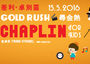 Swire Sunday Family Series: Chaplin for Kids!. 3PM 15-5-2016 Sun . HKCC Concert Hall. http://bit....