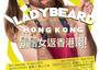 Ladybeard comes back to Hong Kong 16 + 17 April 2016.  The Australian 6ft wrestler, singer & prof...
