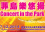 Come and join us at the Concert in the Park at HK Cultural Centre Piazza C this Sunday, Dec 7 at ...