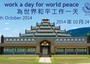 Work a Day for World Peace on Oct 24!! Donations are welcome to continue to help us spread Buddha...
