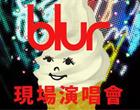 Blur – The Magic Whip Tour