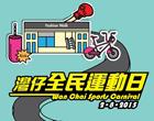 Wan Chai Sports Carnival
