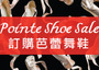Pointe Shoes on Sale!