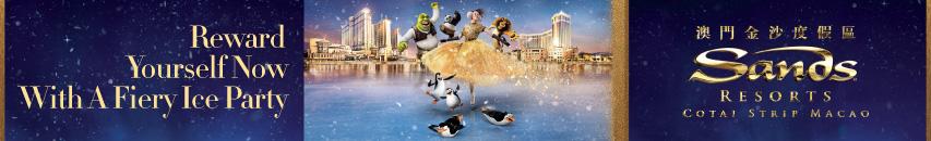 December Cotai Ice Party