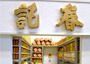 Miniature Noodle Shop